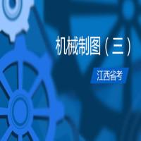 机械制图(三)(江西省考)串讲班