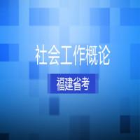 社会工作概论(福建省考)串讲班