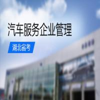 汽车服务企业管理(湖北省考)串讲班