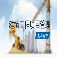 建筑工程项目管理(湖北省考)串讲班
