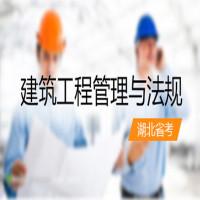 建筑工程管理与法规(湖北省考)串讲班
