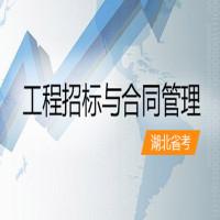 工程招标与合同管理(湖北省考)串讲班