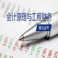 会计原理与工程财务(湖北省考)串讲班