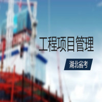 工程项目管理(湖北省考)串讲班