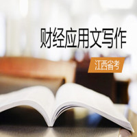 财经应用文写作(江西省考)串讲班