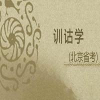 训诂学(北京省考)串讲班