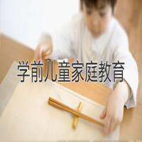 学前儿童家庭教育串讲班
