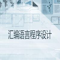 汇编语言程序设计基础学习班