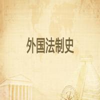 外国法制史基础学习班