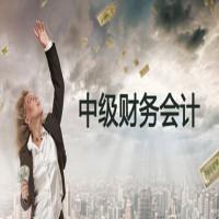 中级财务会计基础学习班