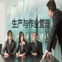 生产与作业管理基础学习班