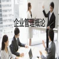 企业管理概论基础学习班