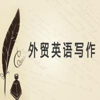 外贸英语写作基础学习班