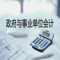 政府与事业单位会计基础学习班