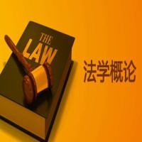 法学概论基础学习班