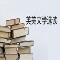 英美文学选读特色班