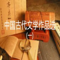 中国古代文学作品选(一)特色班