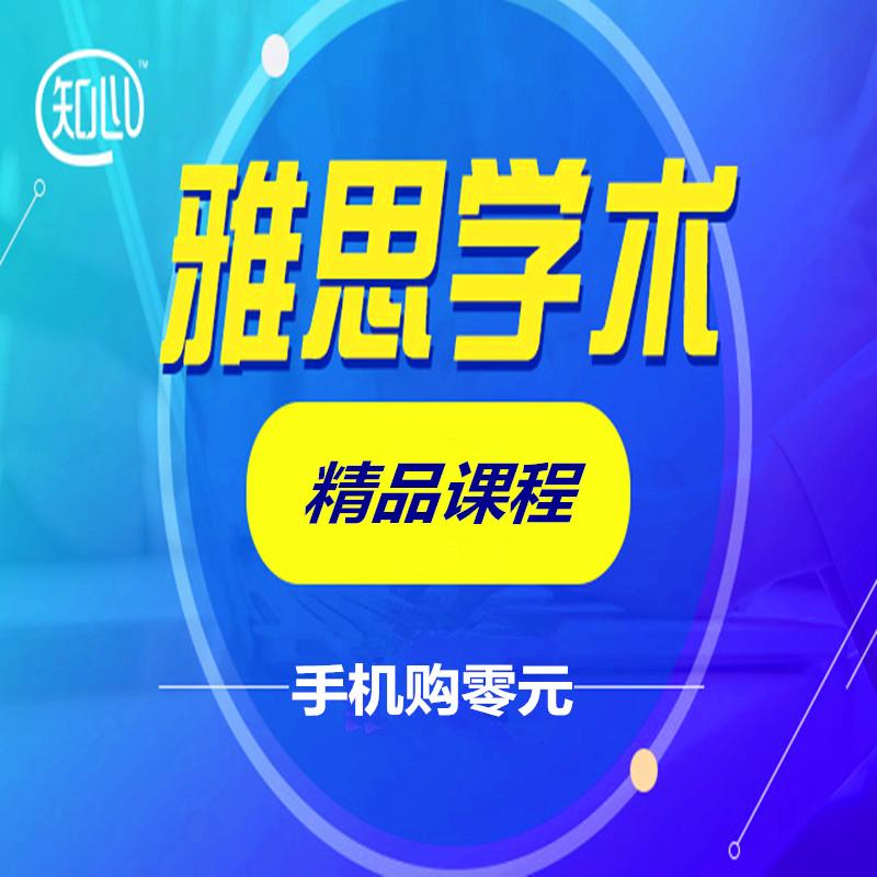 雅思考试名师精品课程-新东方留学团队名师