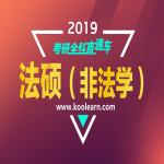 2019考研全科直通车VIP【法硕(非法学)】