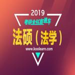 2019考研全科直通车VIP【法硕(法学)】