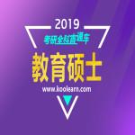 2019考研全科直通车VIP【教育硕士】