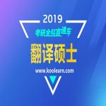 2019考研全科直通车VIP【翻译硕士】