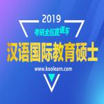 2019考研全科直通车VIP【汉语国际教育硕士】