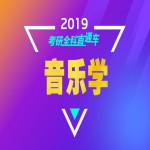 2019考研全科直通车VIP【音乐学】
