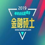 2019考研全科直通车VIP【金融硕士MF】