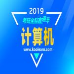 2019考研全科直通车VIP【计算机】