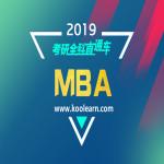 2019考研全科直通车【MBA】