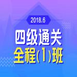 大学英语四级通关全程3班【2018年6月】