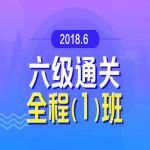 大学英语六级通关全程1班【2018年6月】-超前备考75折