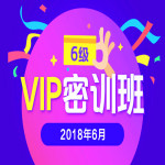 大学英语六级VIP密训班【2018年6月】-超前备考75折
