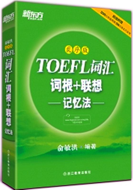 TOEFL词汇词根+联想记忆法:乱序版手机0元购,仅付运费,每人限领一本!
