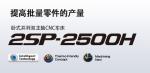 日本大隈2SP-2500H并列主轴数控车