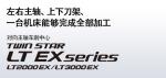 日本大隈LT2000EX对向主轴车削中心