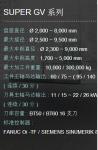台湾程泰SUPER GV系列立式车床