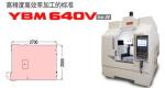 亚司达YBM640V