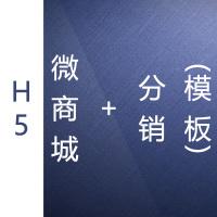 H5、微商城+分销(模板)