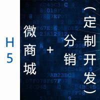 H5、微商城+分销(定制)