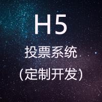 H5投票系统(定制)