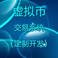 虚拟币交易系统(定制)