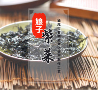 陆丰特产-娘子紫菜 原生态产品送新朋好友必佳品