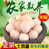 【年货预订】汕美手礼网定制正宗农村散养新鲜土鸡蛋30枚