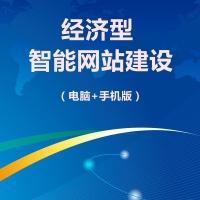 经济型智能网站建设(电脑+手机)