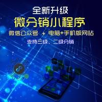 微分销电商小程序+电脑版网站+手机版网站