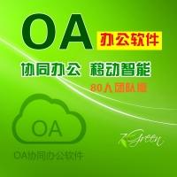 协同办公OA软件 智能移动OA办公软件6