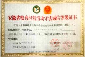 安徽省粮食经营守法诚信登记证书