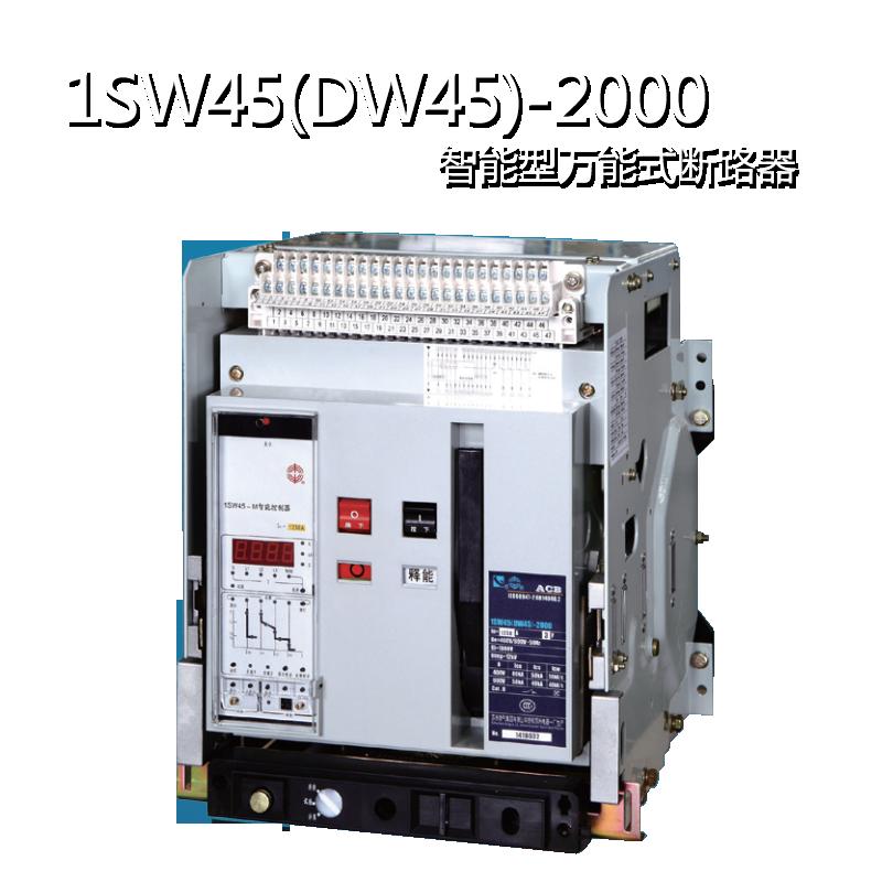 1SW45-2000系列智能型万能式断路器